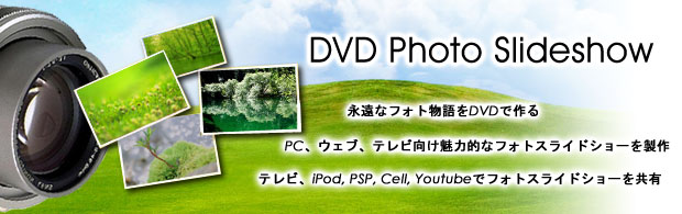 DVD Photo Slide Show Software and Flash Slideshow software that convert photo album to CD-R DVD-R DVD+R disc and Flash slideshow playable on tv with DVD player, iPod, mobile phones and internet
